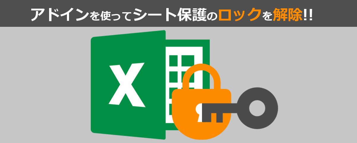 Excelがパスワードで保護されていてコピーもできない時のロック解除方法