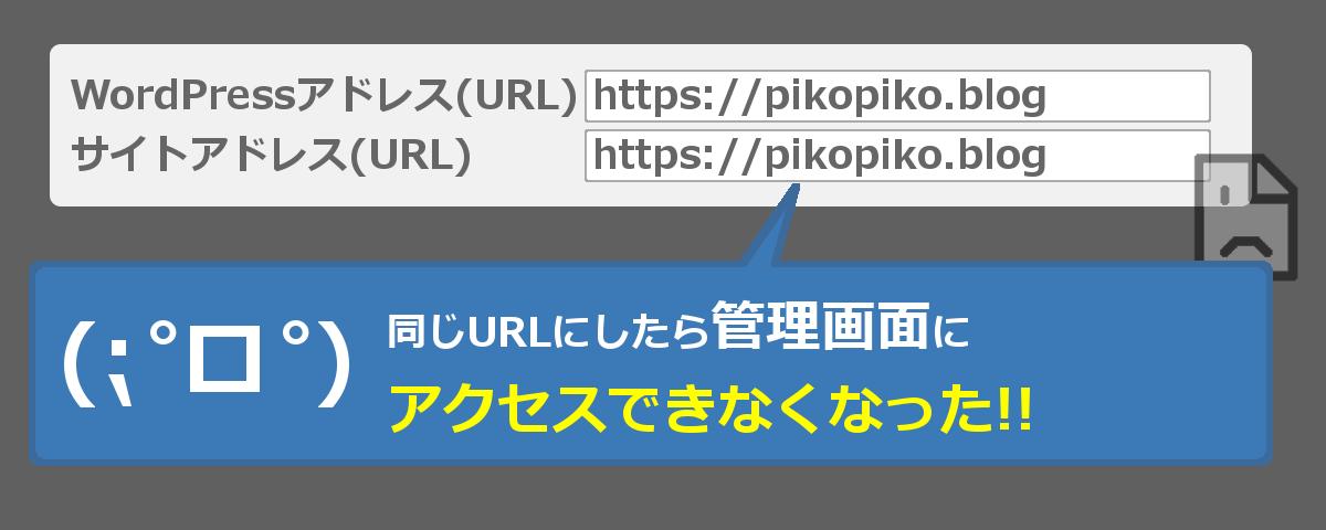 WordPressの一般設定でURLをしくじった!復旧方法をこまかく教えます