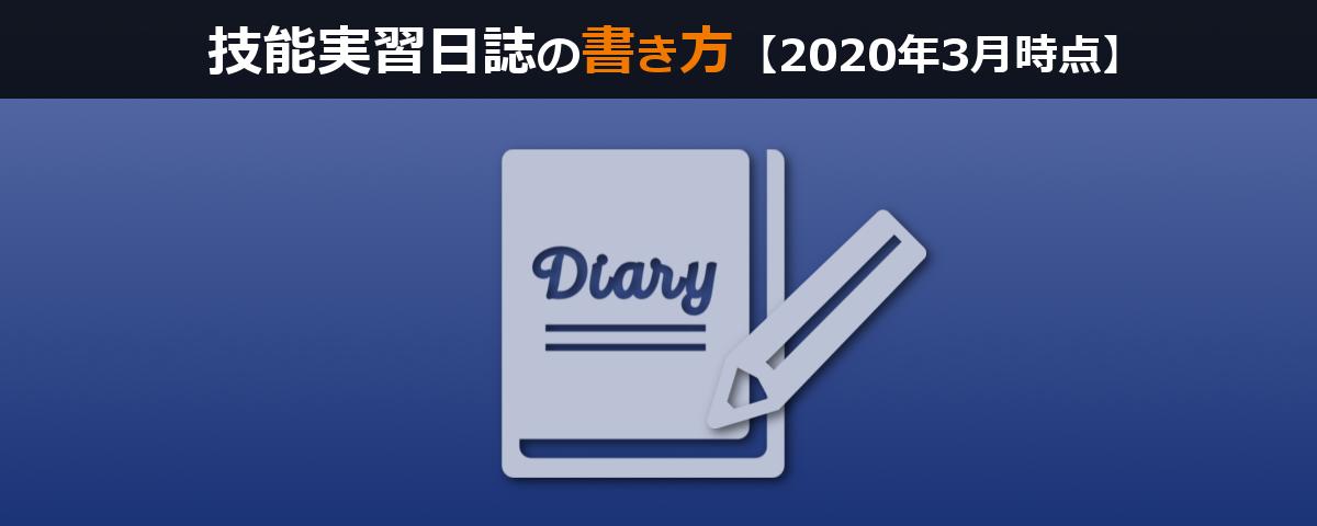 2020年3月時点の技能実習日誌の正しい書き方【協同組合に確認済み】