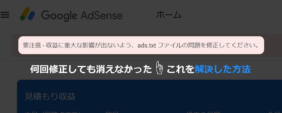 「ads.txt ファイルの問題を修正してください」を解決した方法