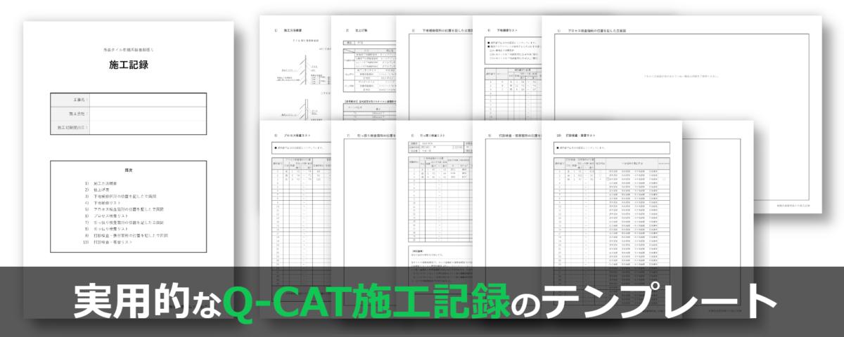 タイル工事店が作った実用的なQ-CAT施工記録のテンプレート