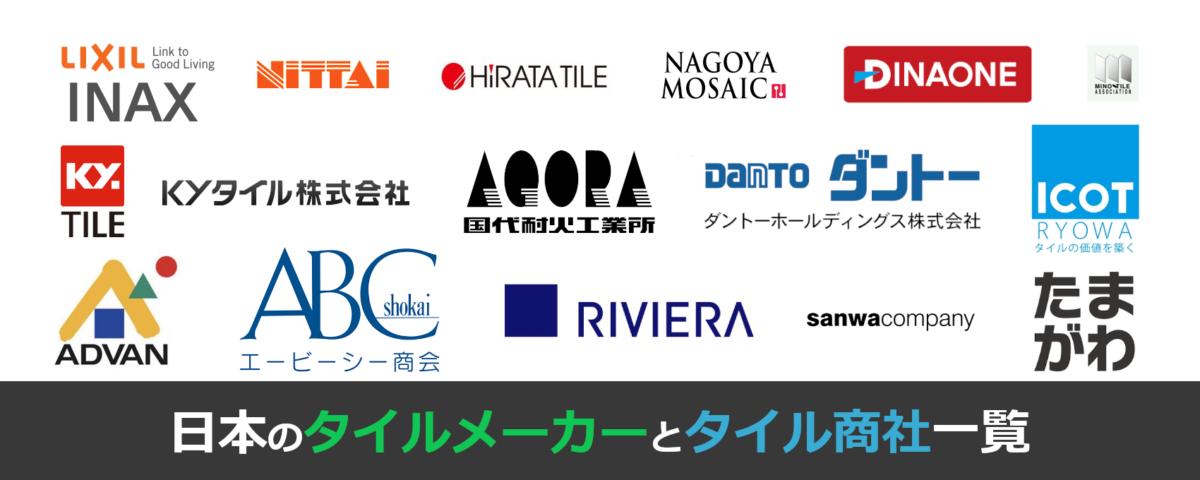 日本のタイルメーカーやタイル商社と各社の特徴一覧