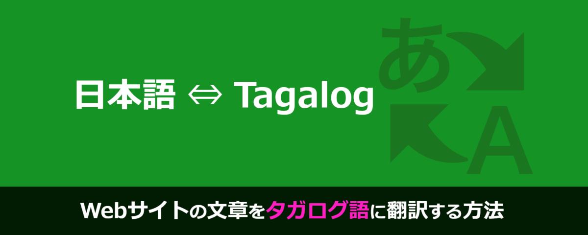 【スマホ版】Webサイトの文章をタガログ語に翻訳する方法