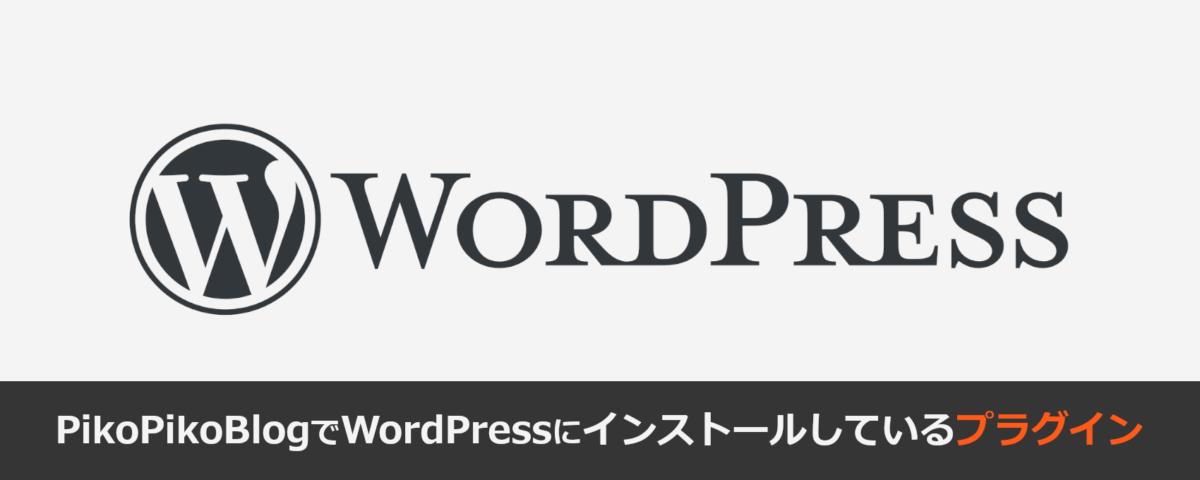 PikoPikoBlogでWordPressにインストールしているプラグイン