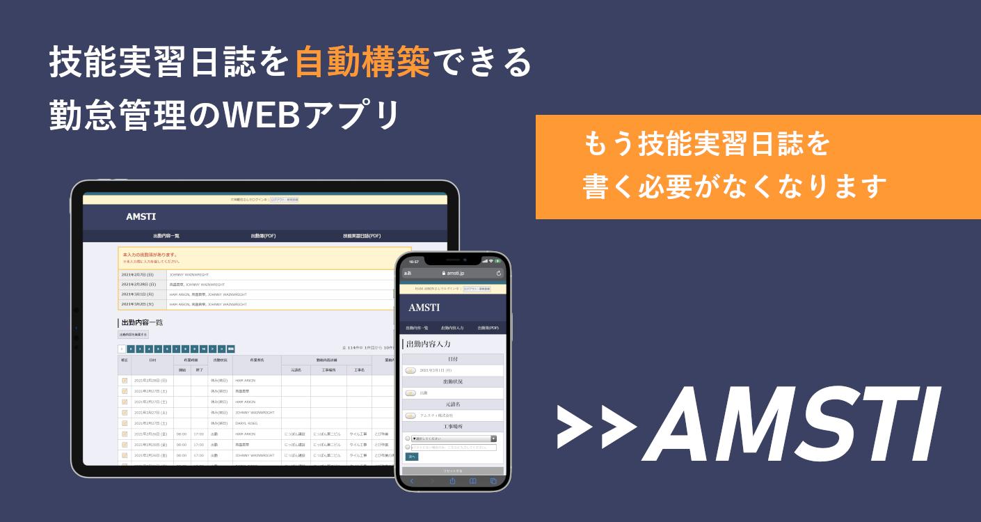 技能実習日誌を自動構築できる勤怠管理のWEBアプリ【AMSTI】