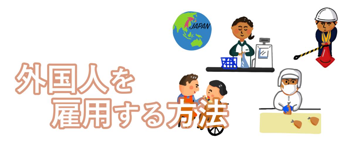 日本人の作業員を募集するのを諦めて外国人を確実に雇用する方法