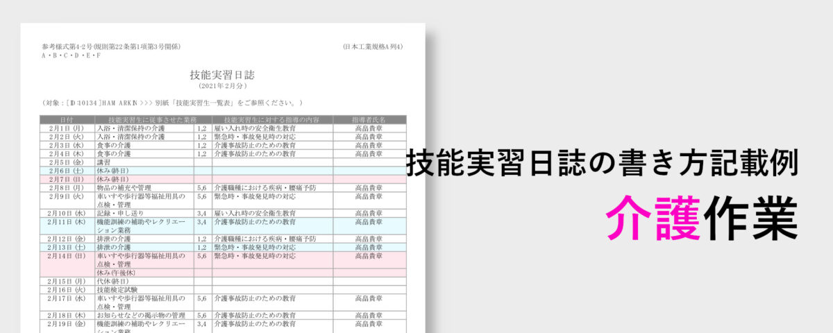 技能実習日誌の書き方記載例【介護作業】
