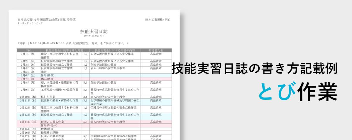 技能実習日誌の書き方記載例【とび作業】